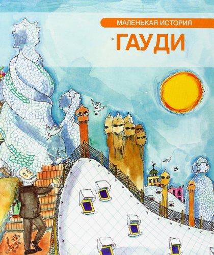 Petita història de Gaudí (ruso) (Petites Històries) por Fina Duran i Riu