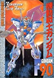 機動戦士ガンダムF90 (Dengeki comics―Gundam comic series)