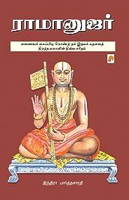 Ramanujar  (Tamil)