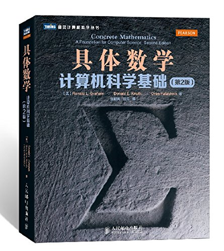 Turing Computer Science Series: Mathematics and Computer Science concrete foundation ( 2nd Edition )(Chinese Edition)