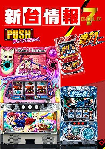 Pachislot Shintai Information 7 GOLD 2018 version: Michael Jackson Dream Kroon Oss Banjo Fujiko Girls Guns Groovy College Zombie Deska Hokuto Ken Racetz ... Topper Gurren Lagani (Japanese Edition)