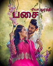 பசை (Tamil Edition)