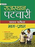 RAJASTHAN PATWARI CHAYAN PARIKSHA BHAG–PRATHAM (Hindi Edition)