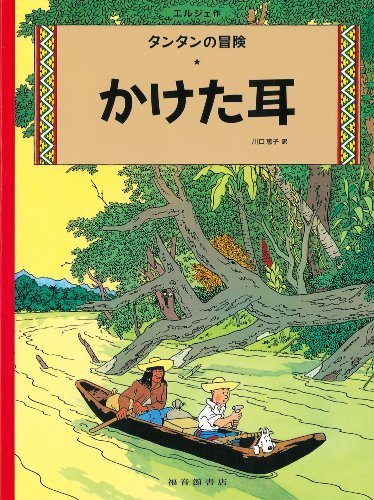 The Broken Ear (the Adventures of Tintin) (Korean Edition) by Herge (2011) Paperback