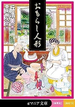 The Wetted Diaper Girl e maniac books (Japanese Edition) par [Hiromi Oka]