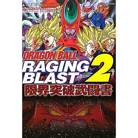 DRAGON BALL RAGING BLAST 2 rimitto bureiku baiburu : Bandai namuko gēmusu kōshiki kōryakubon : Pureisutīshon 3 Xbox 360 ryō