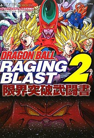 DRAGON BALL RAGING BLAST 2 rimitto bureiku baiburu : Bandai namuko gēmusu kōshiki kōryakubon : Pureisutīshon 3 Xbox 360 ryō taiōban.