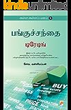 Alla Alla Panam 5 - Panguchanthai: Trading  (Tamil)