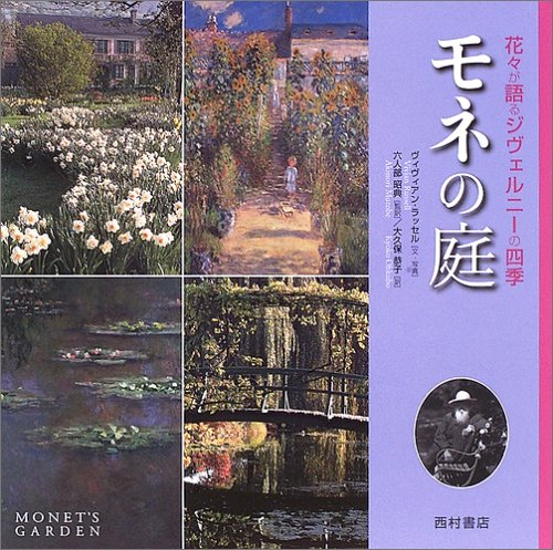 Four Seasons of Giverny flower-talks - Garden of Monet (2005) ISBN: 4890136037 [Japanese Import]