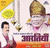 Shirdi Ke Saibaba Mandir Ki Aartiyan - P...