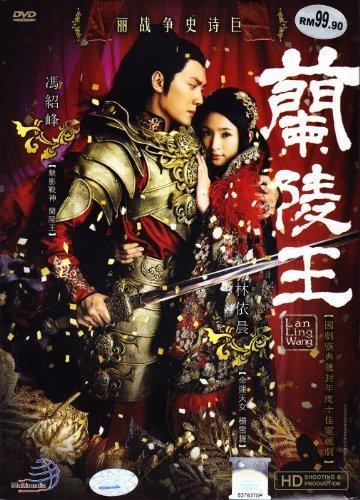 Lan Ling Wang / Prince of Lan Ling (Ariel Lin) Chinese Drama DVD with English Subtitle (Pal All Region) (2013) by Daniel Chan, Ariel Lin & George Hu Willian Feng