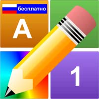 Russian Letters Numbers Colors Free Буквы и числа на русском языке бесплано