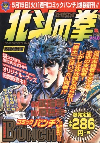Fist of the North Star 08.