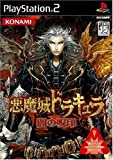 Castlevania: Curse of Darkness / Akumajo Dracula: Yami no Juin [JP Import]