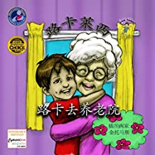 Luca Lashes and his Trip to the Nursing Home (Chinese) (Chinese Edition)