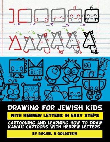 Drawing for Jewish Kids with Hebrew Letters in Easy Steps: Cartooning and Learning How to Draw Kawaii Cartoons with Hebrew Letters (Drawing for Kids, Band 12) - Alphabete Draw How To