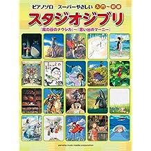 Studio Ghibli Japan Anfänger Klavier Solo Notenblatt 54songs Nausicaa zu