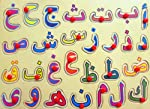 Arabic Alphabet Wooden Board  Jigsaw Puzzle Letters Game Toy Islamic
