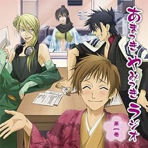 Amatsuki Yamitsuki Radio Vol.1