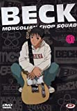 Beck Mongolian Chop Squad Volume 01 [IT Import]