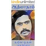ஆத்மாநாம் கவிதைகள்: முழுத் தொகுப்பு (Tamil Edition)