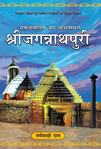 SRI JAGANNATH PURI