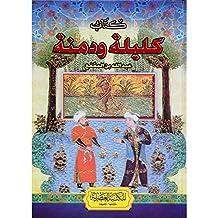 كتاب كليلة ودمنة