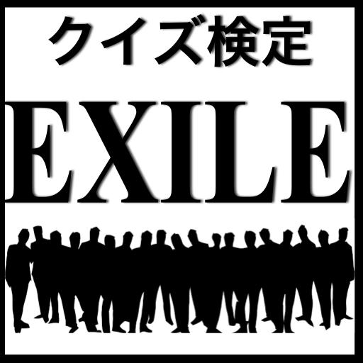 クイズ検定forEXILE