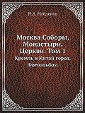 Moskva Sobory, Monastyri, Tserkvi. Tom 1: Kreml' i Kitaj gorod. Fotoal'bom