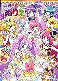 Japanese Anime Pripara a coloring book