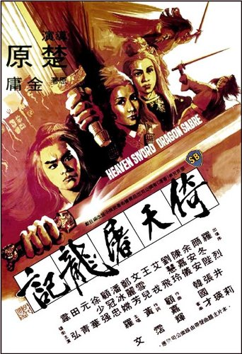 kung-fu-cult-master-poster-movie-hong-kong-11-x-17-in-28cm-x-44cm