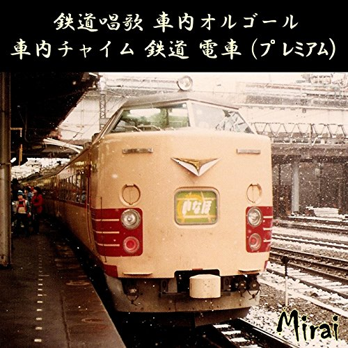 horn Limited express ()
