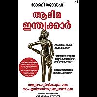 Early Indians (Malayalam) (Malayalam Edition)