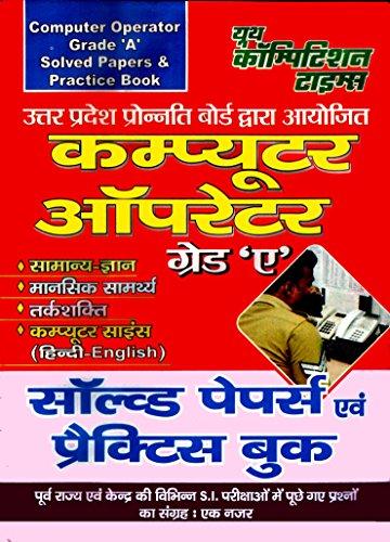 Computer Ebook In Hindi