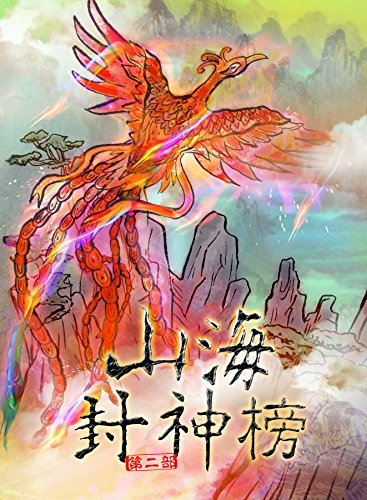 Realm of Chaos Vol 1: Traditional Chinese Edition (Tales of Terra Ocean Book 9) (English Edition) Tal Bone China