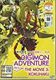 DIGIMON ADVENTURE TRI THE MOVIE 3 : KOKUHAKU - COMPLETE ANIME MOVIE DVD BOX SET