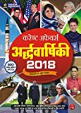 Current Affairs Ardhvarshik 2018