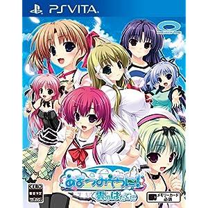 Amatsumi Sora ni! Kumo no Hatate ni – standard edition [PSVita][Japanische Importspiele]