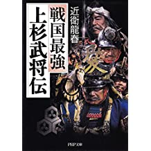 戦国最強 上杉武将伝 (PHP文庫) (Japanese Edition)
