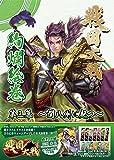 Sengoku Guerra splendida immagine di scorrimento prendere il terzo atto funzione otto province -