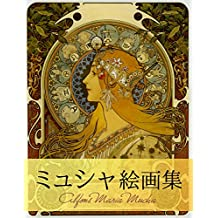 Mucha Complete works (Japanese Edition)