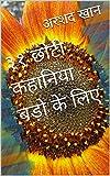 ३१ छोटी कहानिया बड़ो के लिए (Hindi Edition)