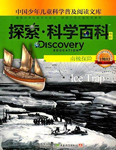 中国少年儿童科学普及阅读文库·Discovery Education探索·科学百科(中阶)(1级·B3):南极探险