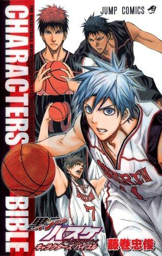 Kuroko's Basketball Official Fan Book Character Bible (Kuroko's Basketball)