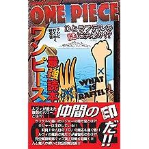 ONE PIECE  saikyou dokuhon (Quen Shuppan) (Japanese Edition)