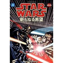 Star Wars: v. 3: A New Hope (Manga) by Hisao Tamaki (Artist), George Lucas (14-Oct-1998) Paperback