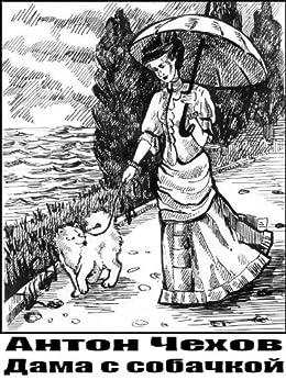 Dama s sobachkoj Antona Chehova (illustrated) (Russian Edition) von [Chekhov, Anton]