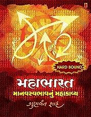 Gujarati spiritual books buy gujarati spiritual books online at mahabharat manav svabhar nu mahakavya fandeluxe Image collections