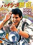 Pachinko Mushuku Dvd-Box [DVD-AUDIO]