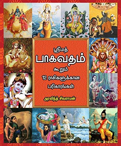 Srimad Bhagavatam kurum 12 Rashigalukkana Pariharangal (Tamil Edition) por Aravind Shivaraman